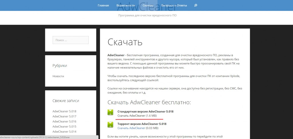 AdwCleaner download